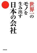 世界一のモノを生み出す日本の会社