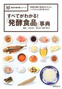 すべてがわかる!「発酵食品」事典