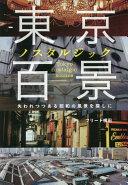 東京ノスタルジック百景 失われつつある昭和の風景を探しに