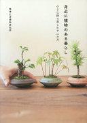 身近に植物のある暮らし