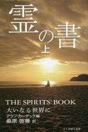 霊の書 大いなる世界に 上