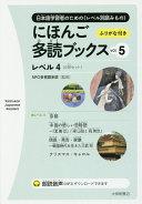 〈にほんご多読ブックス〉vol. 5