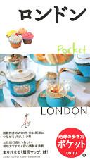 13 地球の歩き方 ポケット ロンドン 2009~2010 (地球の歩き方ポケット)