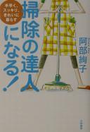 掃除の達人になる! : 手早く、スッキリ、きれいに暮らす