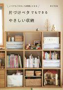 いつでも「きれいな部屋」になる 片づけベタでもできるやさしい収納