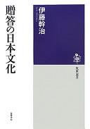 贈答の日本文化 (筑摩選書)