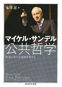 公共哲学 政治における道徳を考える (ちくま学芸文庫)