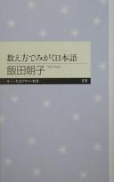 数え方でみがく日本語