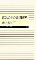 ぼくらの中の発達障害 (ちくまプリマー新書)