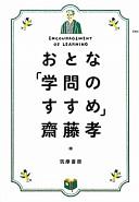 福澤諭吉 青空文庫