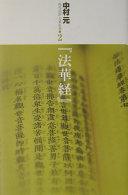 『法華経』 (現代語訳大乗仏典)