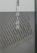 浄土経典 (現代語訳大乗仏典)