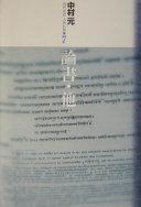 論書・他 (現代語訳大乗仏典)