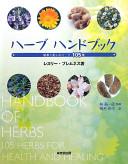 ハーブハンドブック―健康と癒しのハーブ105種