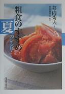 粗食のすすめ夏のレシピ
