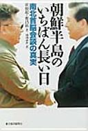 朝鮮半島のいちばん長い日―南北首脳会談の真実