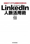 LinkedIn人脈活用術 ―仕事のアイデアと情報を引き寄せる