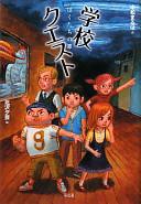 学校クエスト/中松 まるは 童心社 ; 2010.2