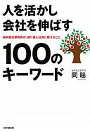 人を活かし会社を伸ばす100のキーワード : 船井総合研究所が、繰り返し社員に教えること