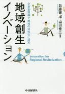地域創生イノベーション: 企業家精神で地域の活性化に挑む