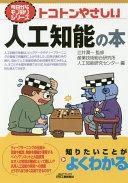 トコトンやさしい人工知能の本 (今日からモノ知りシリーズ)