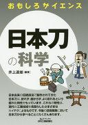 日本刀の科学