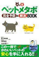 「ペット・メタボ」 完全予防&解消Book