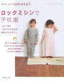 クライ・ムキのLaLaLa〈3〉ロックミシンで子供服