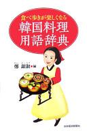 食べ歩きが楽しくなる韓国料理用語辞典