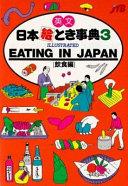 EATING IN JAPAN(飲食編) 日本絵とき事典