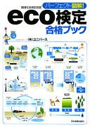パーフェクト図解!eco検定合格ブック