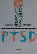 PTSD 人は傷つくとどうなるか