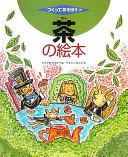 茶の絵本 (つくってあそぼう)