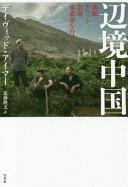 辺境中国:新疆、チベット、雲南、東北部を行く
