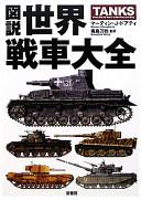 図説 世界戦車大全