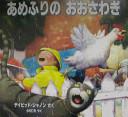 あめふりのおおさわぎ/デイビッド・シャノン 評論社 ; 2002.7