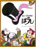 ぼうし/トミー・ウンゲラー 評論社 ; 2006.3