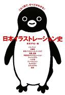 日本イラストレーション史 : これ1冊で、すべてがわかる!