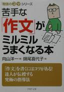 苦手な「作文」がミルミルうまくなる本―「勉強のコツ」シリーズ (PHP文庫)