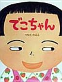 でこちゃん (わたしのえほん)