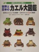 世界と日本のカエル大図鑑/関 慎太郎 PHP研究所 ; 2004.7