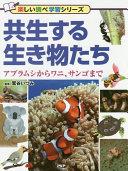 共生する生き物たち (楽しい調べ学習シリーズ)