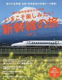 いまこそたのしみたい新幹線の旅 (PHPビジュアル実用BOOKS)