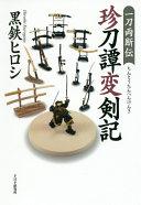 珍刀譚変剣記(ちんとうたんへんけんき)