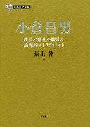 日本の企業家13 小倉昌男 成長と進化を続けた論理的ストラテジスト (PHP経営叢書)