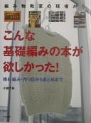 こんな基礎編みの本が欲しかった! : 編み物教室の現場から
