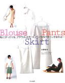 私にぴったりな、ブラウス、スカート、パンツのパターンがあれば…