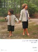 子どもだってきちんとした服―ニューヨークの子ども服 3歳から8歳まで