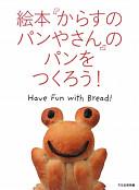 絵本『からすのパンやさん』のパンをつくろう! : Have fun with bread!