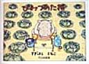 ひみつのたね/すぎはら ともこ 文化出版局 ; 1998.8